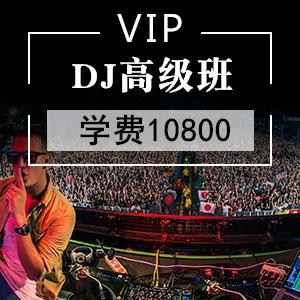 DJ高级班