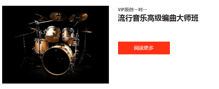 流行音乐高级编曲大师班